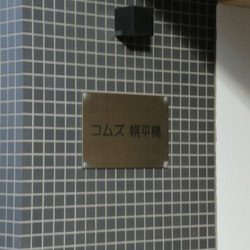 コムズ幌平橋