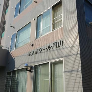 エスポワール円山